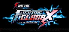 dengeki-bunko-fighting-climax-640x300